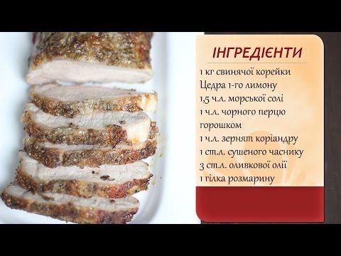 Свинина з ароматною кірочкою (Свинина с ароматной корочкой) - YouTube