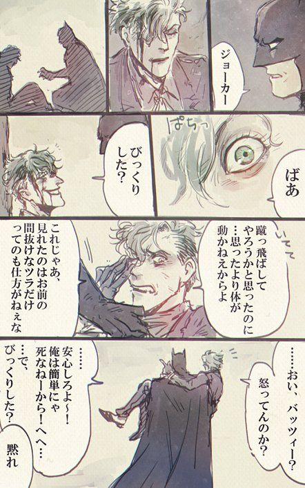 Resultado de imagen para imagenes de the joker gay en manga
