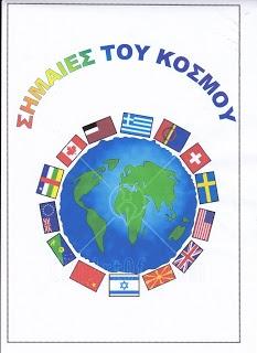 dreamskindergarten Το νηπιαγωγείο που ονειρεύομαι !: Σχέδιο εργασίας : Η σημαία μας και οι σημαίες του κόσμου