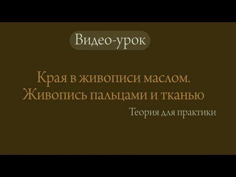 Урок - Края в живописи маслом, техники тканью и пальцами 1\2 - Теория для практики | Анна Миклашевич - YouTube
