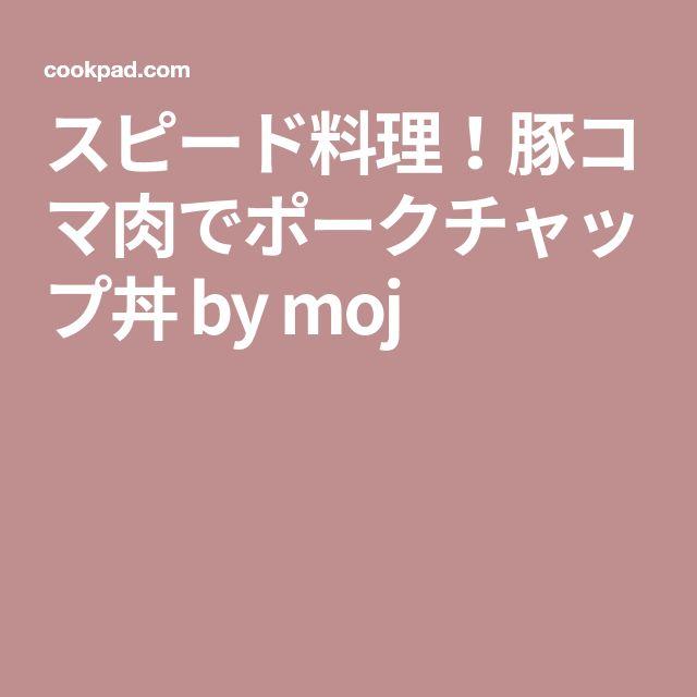 スピード料理!豚コマ肉でポークチャップ丼 by moj
