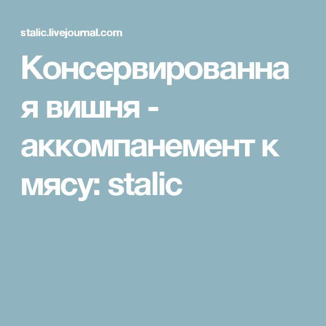 Консервированная вишня - аккомпанемент к мясу: stalic