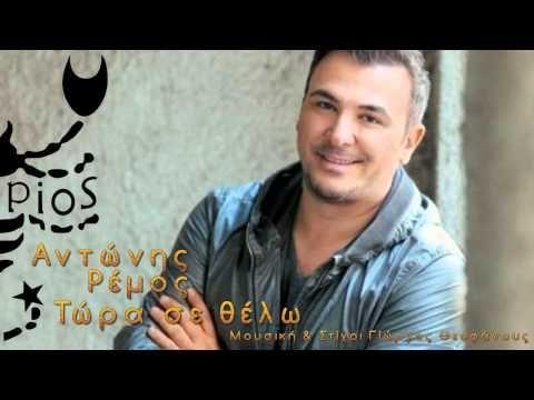 Τώρα σε θέλω Αντώνης Ρέμος / Tora se thelo Antonis Remos - YouTube