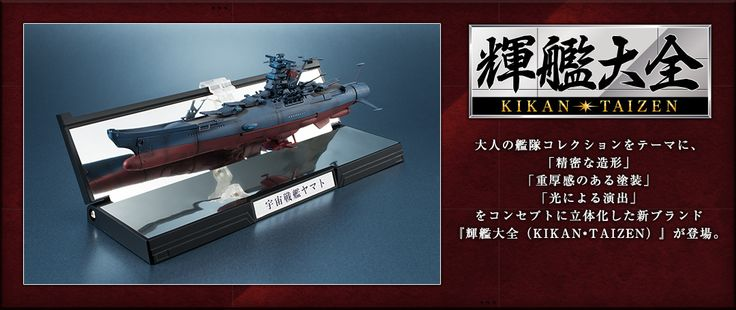 大人の艦隊コレクションをテーマに、「精密な造形」「重厚感のある塗装」「光による演出」をコンセプトに立体化した新ブランド『輝艦大全(KIKAN*TAIZEN)』が登場。