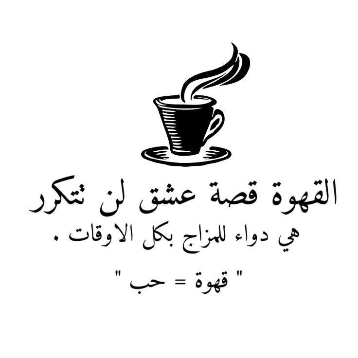 يساوي Coffee Quotes Coffee Cup Art Coffee Love