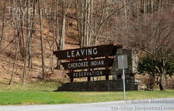 Что посмотреть в Северной Каролине: Резервация индейцев Чероки