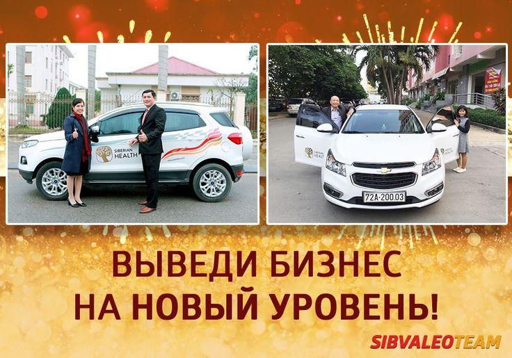 Вы все еще ходите пешком? Срочно исправляйте это – присоединяйтесь к нашему АВТОпроекту и станьте обладателем новенького брендированного автомобиля! Например, в этом месяце сразу две машины нашли своих владельцев во Вьетнаме и были выданы в торжественной обстановке в Хошимине на «Новых Горизонтах»: Тонг Тхи Туи и Нго Ван Кат получили новенький «Форд», а Чан Хай Ли и Чыонг Тхи Туи Лин – «Шевроле»! Рады ли новые автовладельцы? Конечно! Вот что они говорят: Мистер Ли: «Машина – очень мощный и…