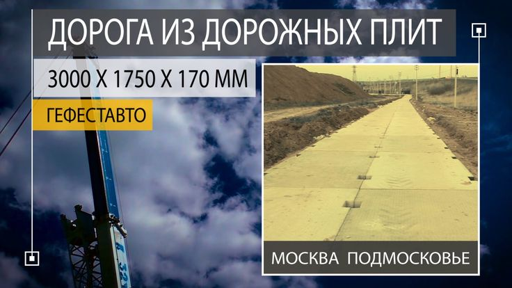 Строительство временной дороги из Дорожных плит. Плиты дорожные ПДП 3х1,...