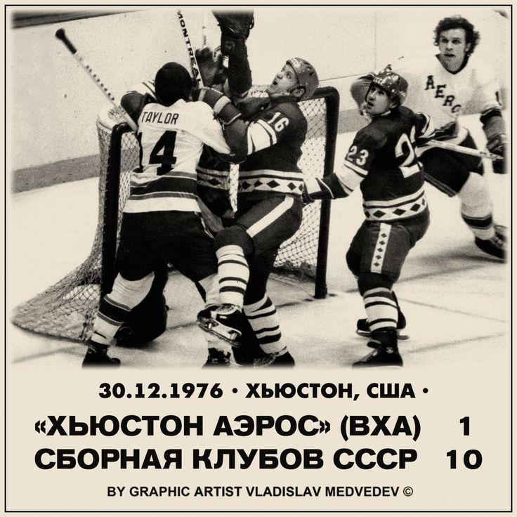 100% 1976-77 WHA - Soviet Union 1-10