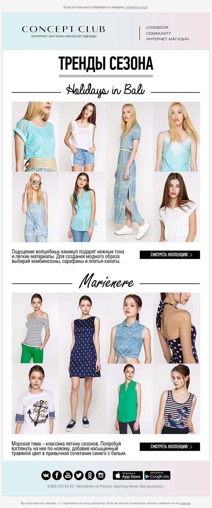 Регулярная рассылка для интернет-магазина модной одежды Concept-club. Одна из многих выходящих каждый месяц.