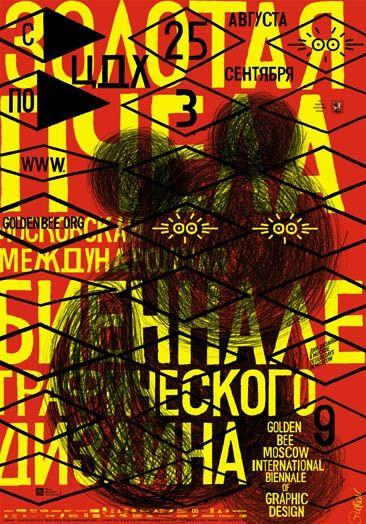 Cartel Osito de Oro para Festival de Diseño Gráfico en Moscú.