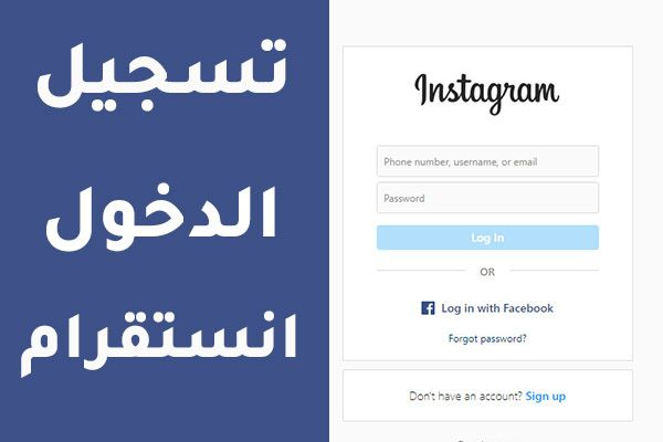 تسجيل دخول الانستقرام من قوقل بالتفصيل Instagram Forgot Password Email Password