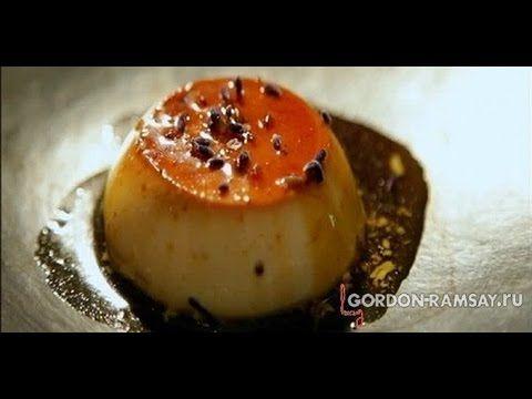 Лавандовый крем - карамель .  Рецепт от Гордона Рамзи - YouTube