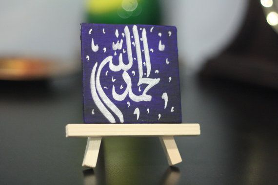 Allhamdullilah Mini Paintings, Islamic Art, Arabic Calligraphy, Islamic calligraphy, Arabic art, Islam, Islamic gift, Allah