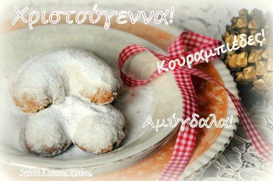 Κουραμπιέδες με αμύγδαλα και αλεύρι ζέας, χωρίς ζάχαρη! | glykouli – γλυκούλι