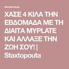 XΑΣΕ 4 ΚΙΛΑ ΤΗΝ ΕΒΔΟΜΑΔΑ ΜΕ ΤΗ ΔΙΑΙΤΑ ΜΥPLATE ΚΑΙ ΑΛΛΑΞΕ ΤΗΝ ΖΩΗ ΣΟΥ! | Staxtopouta
