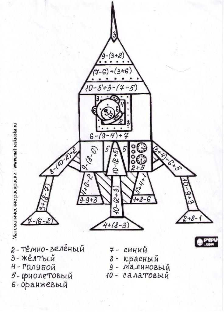 Ракета. Выражения в несколько действий со скобками. Математические раскраски