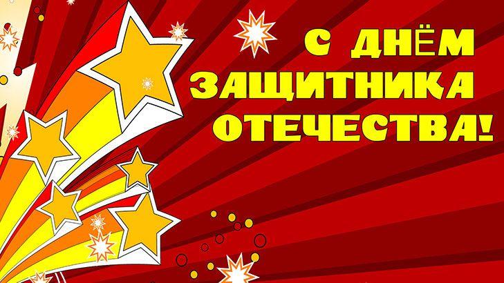 Pozdravleniya S 23 Fevralya Muzhchinam Kollegam V Proze Korotkie V