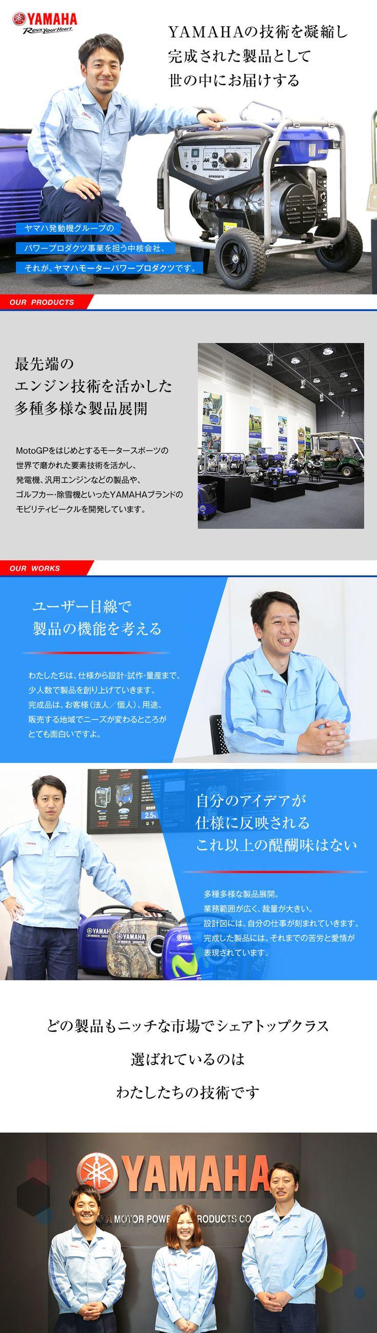 ヤマハモーターパワープロダクツ株式会社/ヤマハ発動機株式会社100%出資企業/YAMAHAブランドの製品開発エンジニア(機械設計・組込みソフト)の求人PR - 転職ならDODA(デューダ)