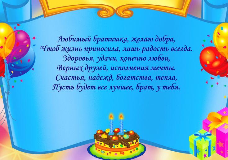 Поздравление с днем рождения детский сад 5 лет в прозе