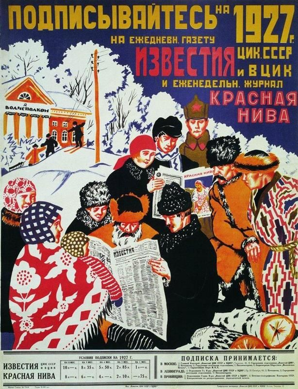Subscribe to 1927 the daily newspaper Izvestia USSR Central Executive Committee - Boris Kustodiev, 1926