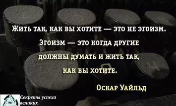 Начни жить.