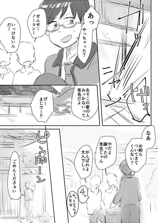 【おそチョロ漫画】『先生&先生』(6つ子松)