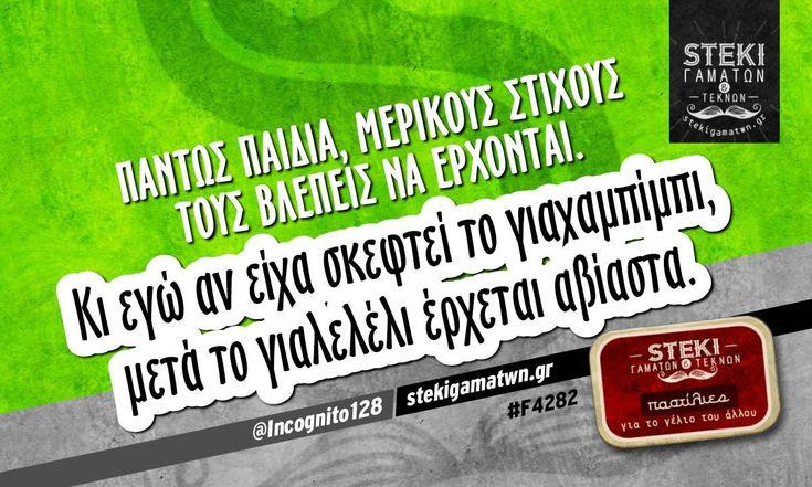 Πάντως παιδιά, μερικούς στίχους τους βλέπεις να έρχονται @Incognito128 - http://stekigamatwn.gr/f4282/