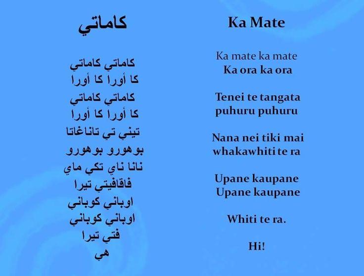 Ka Mate in Arabia