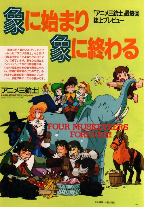 Anime Sanjushi (The Three Musketeers) article to celebrate the end of the series -Animage (March 1989).   Illustration by Sayuri Ichiishi.