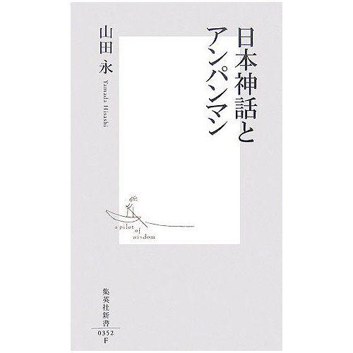 ついでながら、日本神話に関する本をもう一冊。といっても、こちらはタイトルからして「何だ、そりゃ?」という感じのものですが・・ 第一話 『古事記』神話と『それいけ!アンパンマン』の登場人物 第二話 『古事記』と『それいけ!アンパンマン』の世界...
