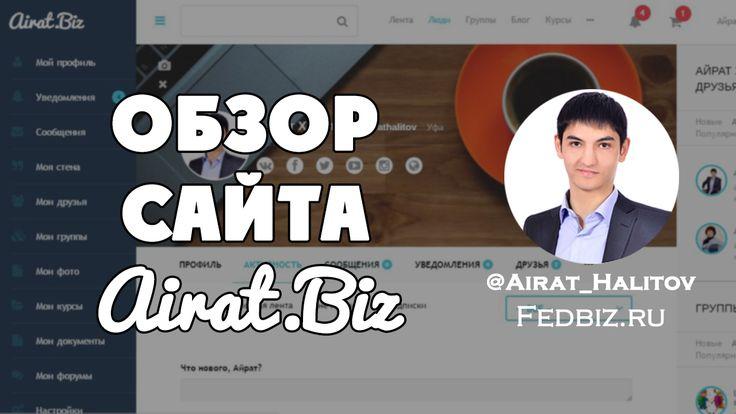 Смотри подробный обзор сайта Airat.Biz. Полезные функции, планы развития сайта, твоя поддержка в развитии и много другого в новой статье от Айрата Халитова. #бизнес #маркетинг #обзор #АйратХалитов #AiratBiz
