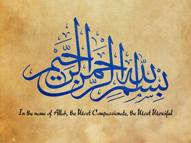 Calligraphy In the name of Allah, the most Compassionate, the most ...