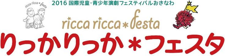 International Theater Festival Okinawa for Young Audience