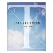 幸せを呼ぶヘアデザイニング入門    著:新井唯夫     ヘアデザイニングとは、カウンセリング、デザイン提案、施術、アフターフォローという全プロセスで顧客満足を導くこと。新井唯夫が、顧客を幸せにする幅広いデザイン&テクと、いま必要なデザイニングの考え方を丸ごと1冊大公開。