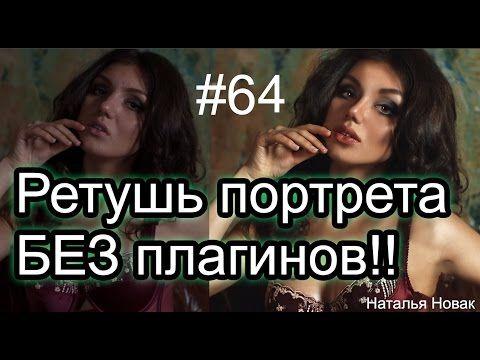 Ретушь портрета БЕЗ плагинов! Секрет! Гладкая кожа без Portretura!! Novak -64 - YouTube