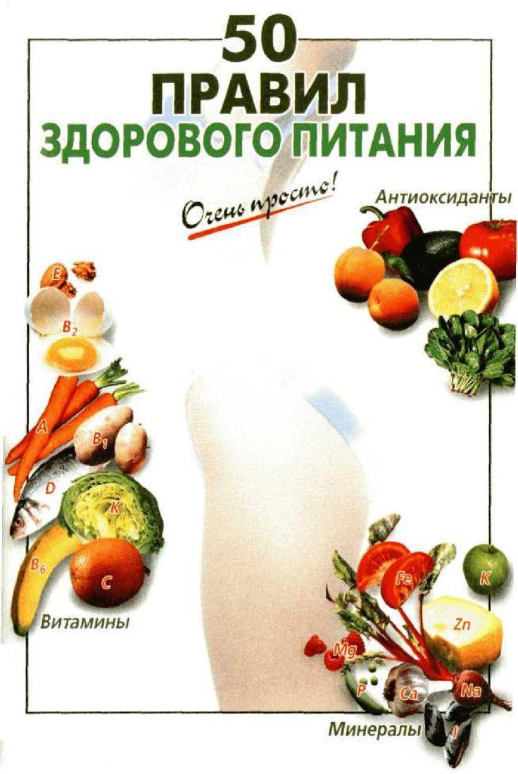 «50 правил здорового питания», Выдревич Г.С  Отличная книга о том, как сохранить здоровье с помощью правильного питания на долгие годы, как правильно сочетать продукты,  ну и, конечно, вкусные рецепты.