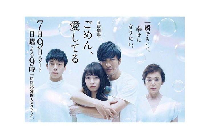 """いいね!44.9千件、コメント440件 ― 吉岡里帆さん(@riho_yoshioka)のInstagramアカウント: 「""""ごめん、愛してる"""" いよいよ始まります。 応援よろしくお願いします。 @gomenaishiteru」"""