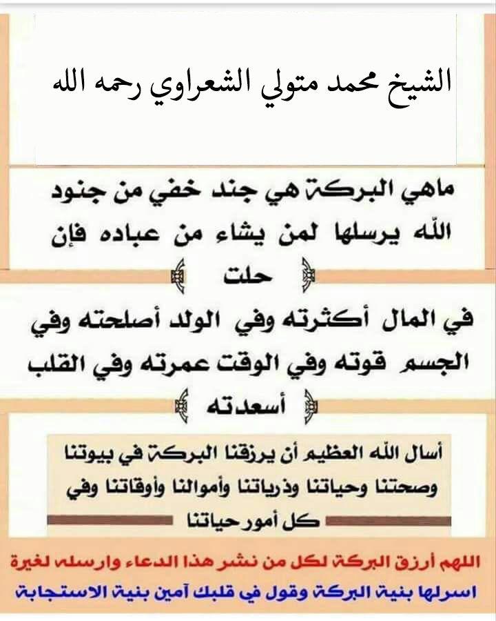 الشيخ محمد متولي الشعراوي رحمه الله Math Math Equations Islam