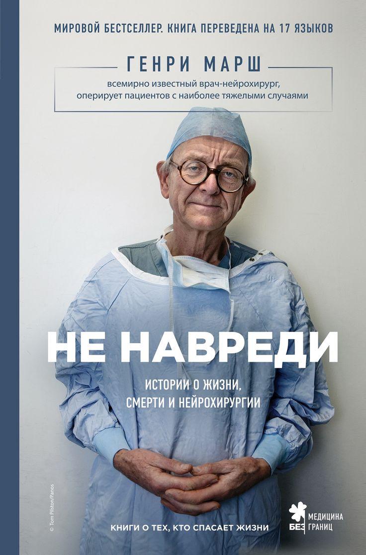 Не навреди. Истории о жизни, смерти и нейрохирургии. Генри Марш
