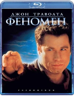 Феномен / Phenomenon (1996) Джон Траволта #мелодрама #фентези #кино #онлайн