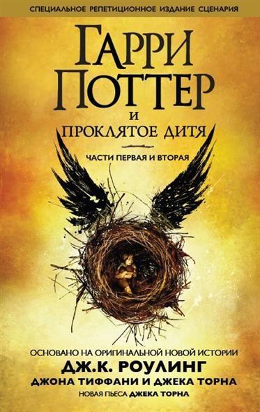 https://j.livelib.ru/boocover/1001892442/o/07ec/Dzhoan_Rouling_Dzhek_Torn_Dzhon_Tiffani__Garri_Potter_i_proklyatoe_ditya._Chasti.jpeg