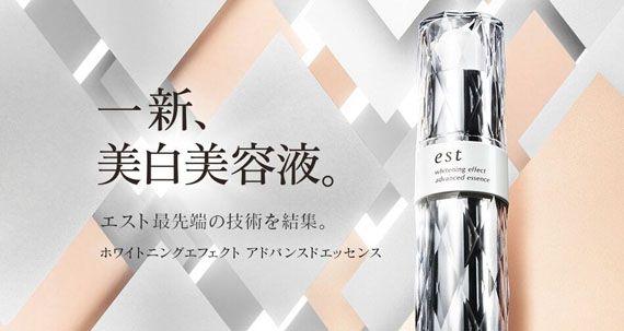 estより最新美白美容液『ホワイトニングエフェクト アドバンスドエッセンス』新発売