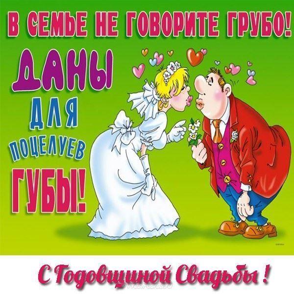 Шуточные поздравления с годовщиной свадьбы от детей