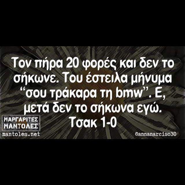 Εκδίκηση #greekquote #greekpost