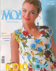 Журнал мод № 524 - Ольга Кривенко - Picasa Web Albums
