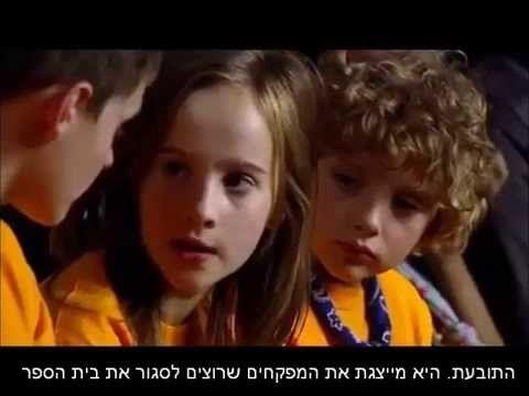 Summerhill (2008) [Hebrew subtitles] סאמרהיל - YouTube
