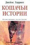 Кошачьи истории. Начните читать книги Хэрриот Джеймс в электронной онлайн библиотеке booksonline.com.ua. Читайте любимые книги с мобильного или ПК бесплатно и без регистрации.