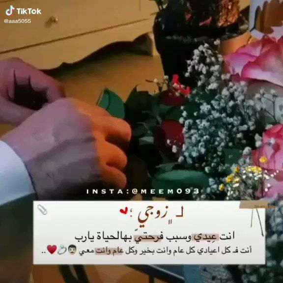 نوره On Twitter كل عام وانتم بخير لزوجي كل عام وانت عيدي Birthday Quotes For Best Friend Talking Quotes Love Quotes For Him