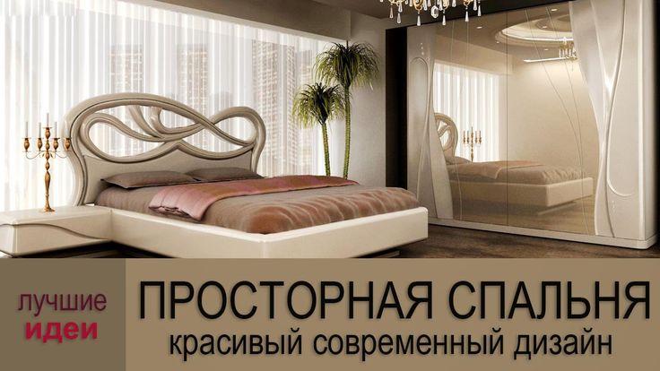 Дизайн спальни – красивые современные просторные